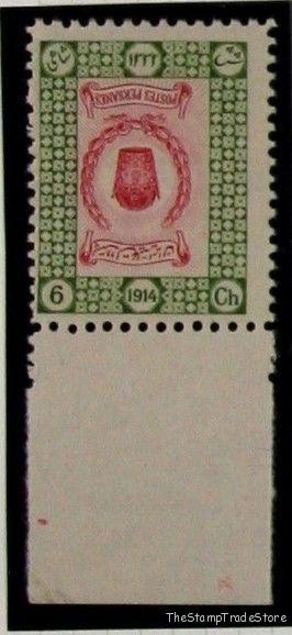 Inverted Center Stamp Persia Scott 565v 1914
