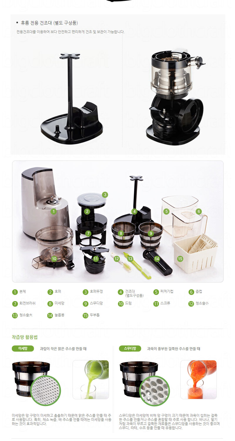 Hurom Hu 100 Slow Juicer Manual : 2014 New Hurom Slow Juicer Extractor HH-SBF11 Fruit vegetable Citrus eBay