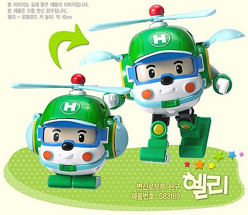 Robot toys transformers character car new robocar poli heli helicopter ebay - Robocar poli heli ...