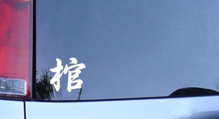 kanji coffin japanese sticker decal vinyl car window