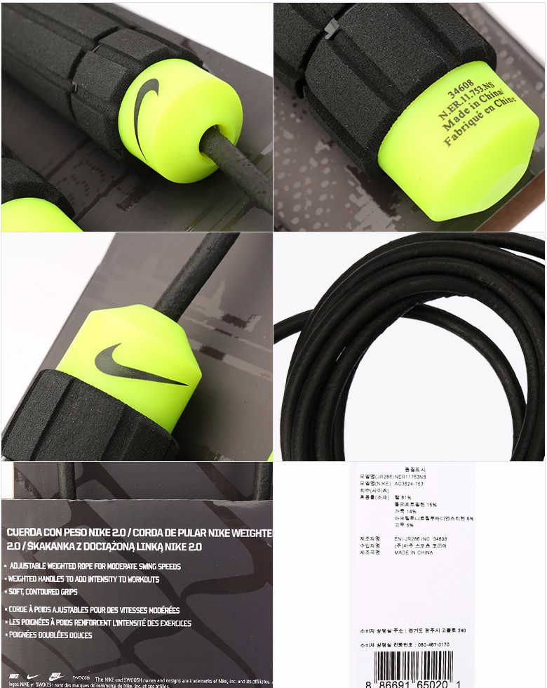 nike 4102 cadres - Nike 2016 Weighted Rope 2.0 Speed Rope Jump Rope Sport Adjustable ...