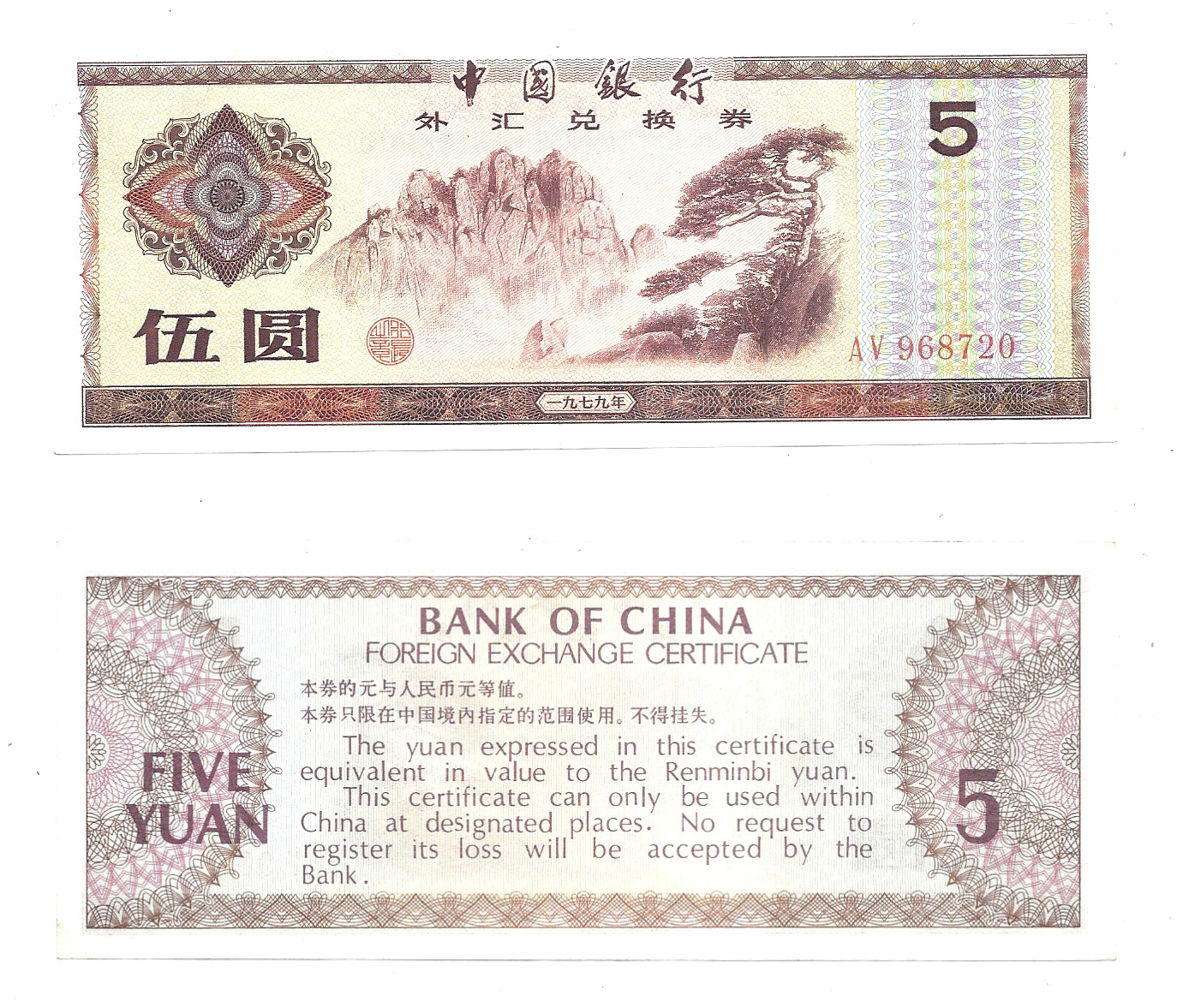 China 5 yuan 1979 at axf crisp banknote foreign exchange if you buy 2 items or more at a total of 50 you will receive free registered shipment to your country xflitez Image collections