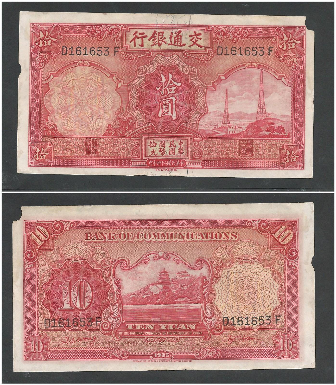 REPUBLIC OF CHINA 10 YUAN 1935 P 155 BANK OF COMMUNICATIONS AUNC