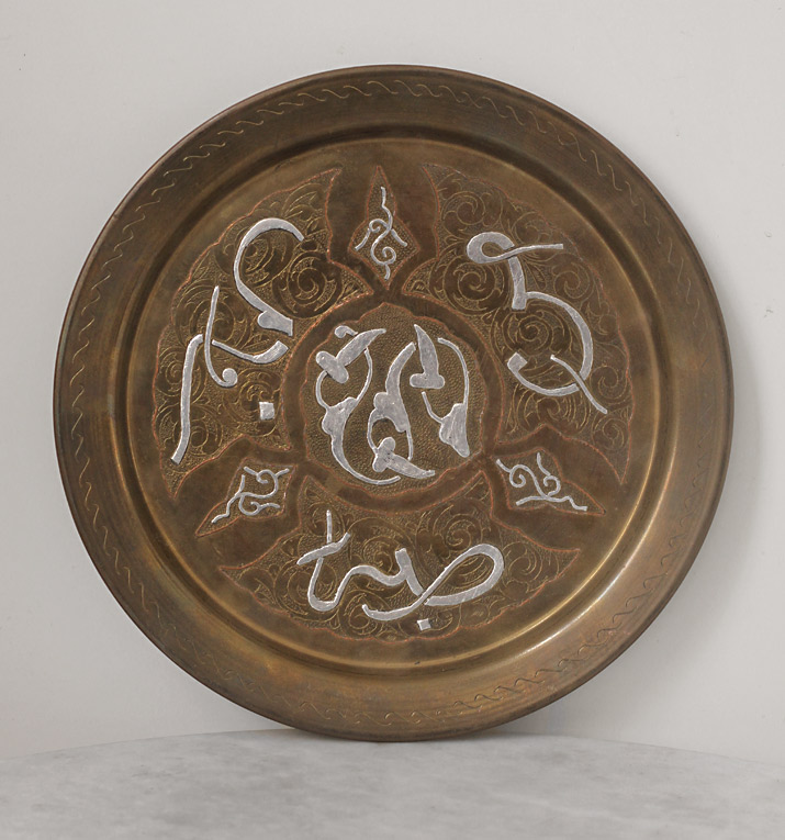 Details about Old tinned brass tray from MIDDLE EAST, Arab calligraphy,  Islamic Art
