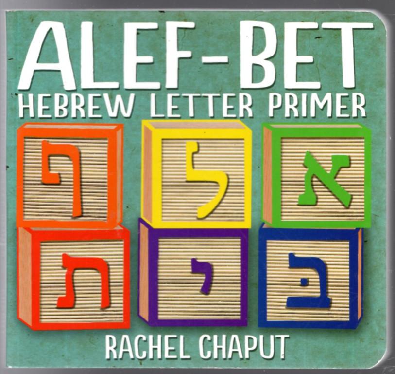 Image 0 of Alef-Bet Hebrew Letter Primer