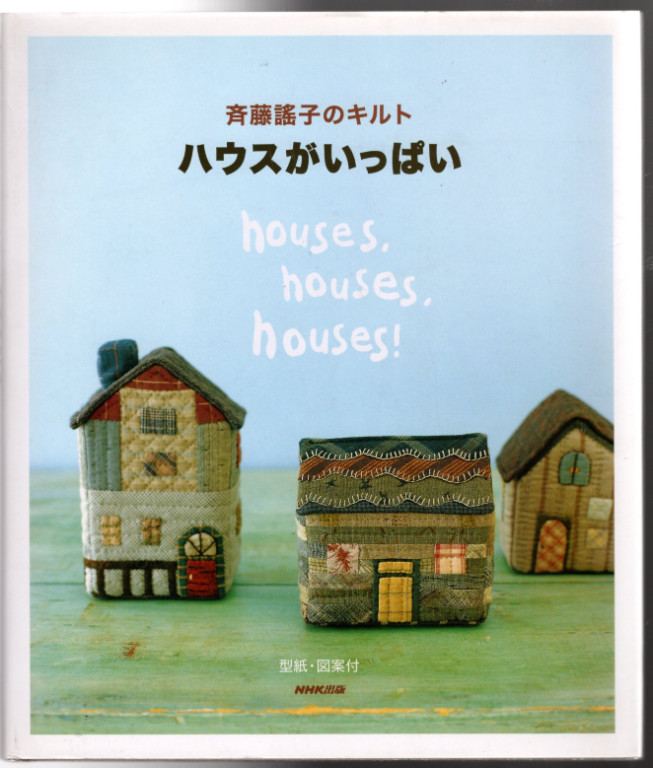 Image 0 of Houses, Houses, Houses! Japanese Craft Book