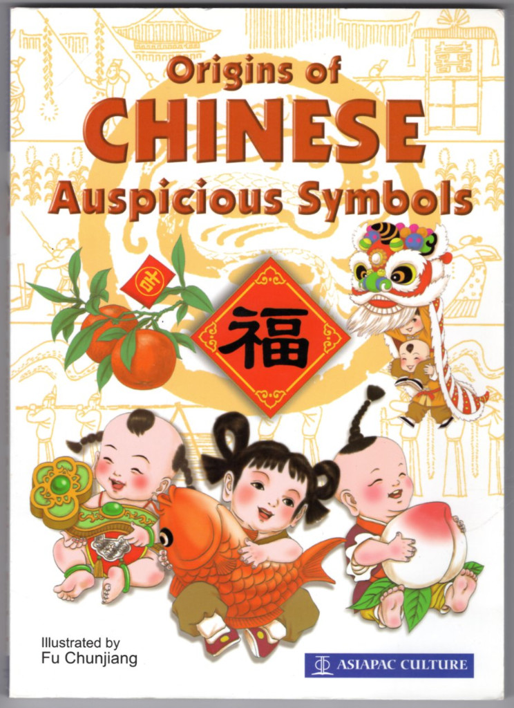 Image 0 of Origins Of Chinese Auspicious Symbols (Asiapac Culture) Understanding of these s