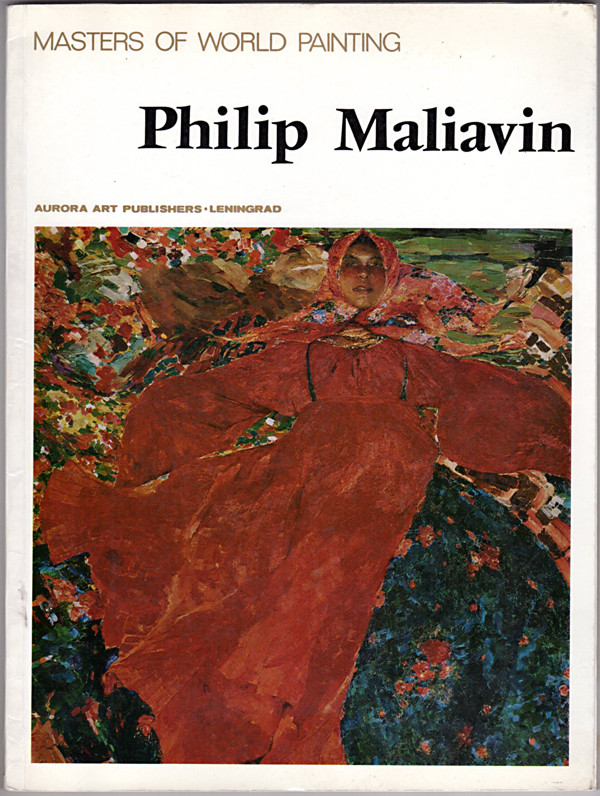 Image 0 of Philip Maliavin (Masters of world painting)