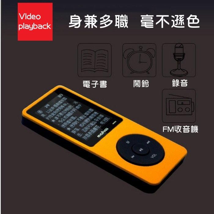 【柏訊】【送耳機!】T280 8G MP4 TF卡 80小時續航 繁體歌詞 FM 電子書 錄音 喇叭 鬧鐘 麥迪M280